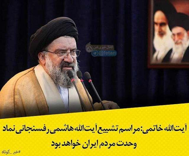 نماد وحدت مردم ایران