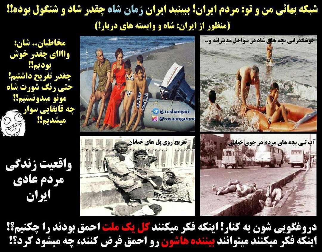 ایران زمان شاه