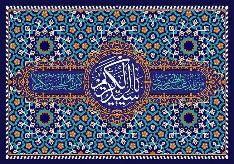 سید الکریم(علیه السلام)