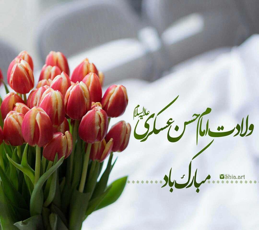 ولادت امام حسن عسکری(علیه السلام)