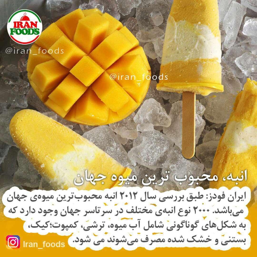 محبوب ترین میوه جهان