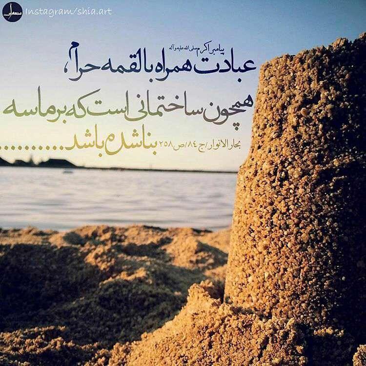 عبادت همراه با لقمه حرام