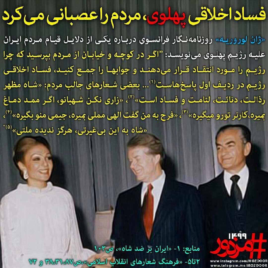 یکی از دلایل قیام مردم ایران