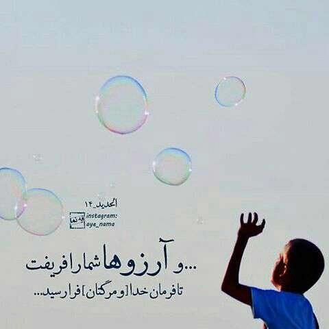 سوره الحدید ،آیه 14