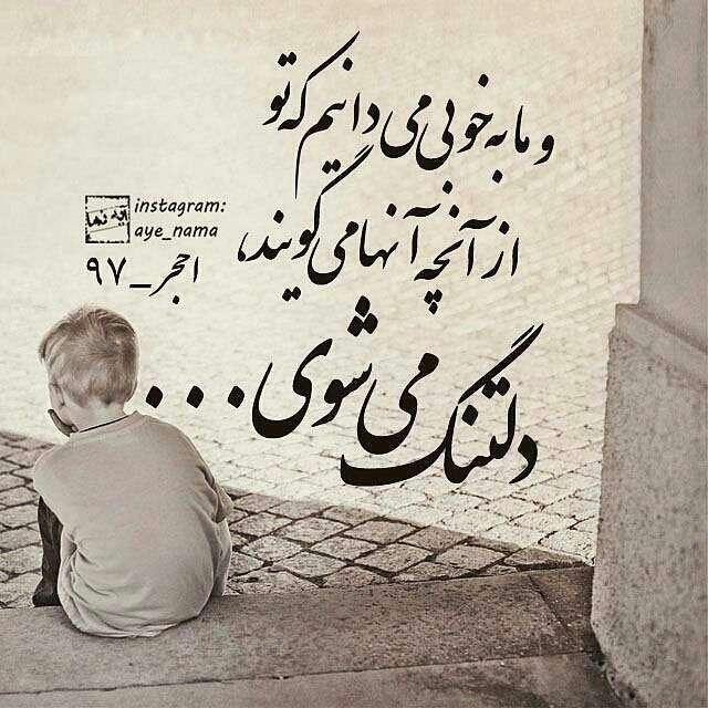 سوره الحجر،آیه 97
