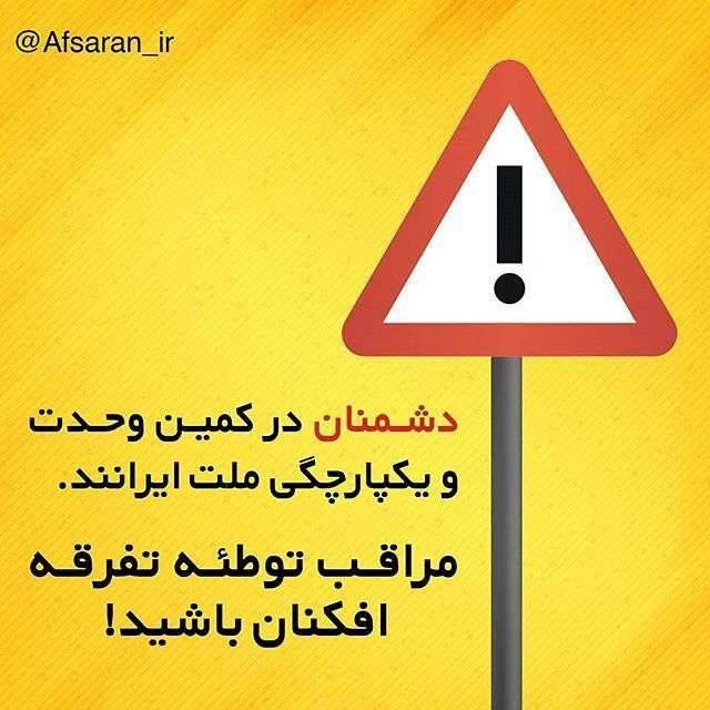 دشنمان در کمین وحدت ملت ایران