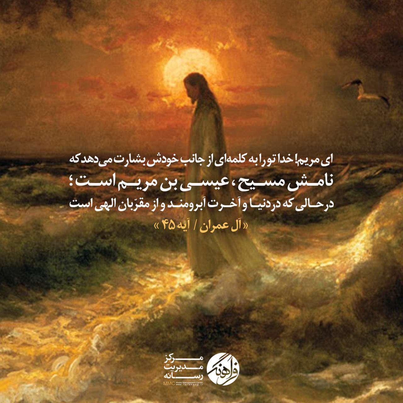 سالروز میلاد حضرت عیسی مسیح علیهالسلام بر تمامی هموطنان مسیحی مبارک باد.