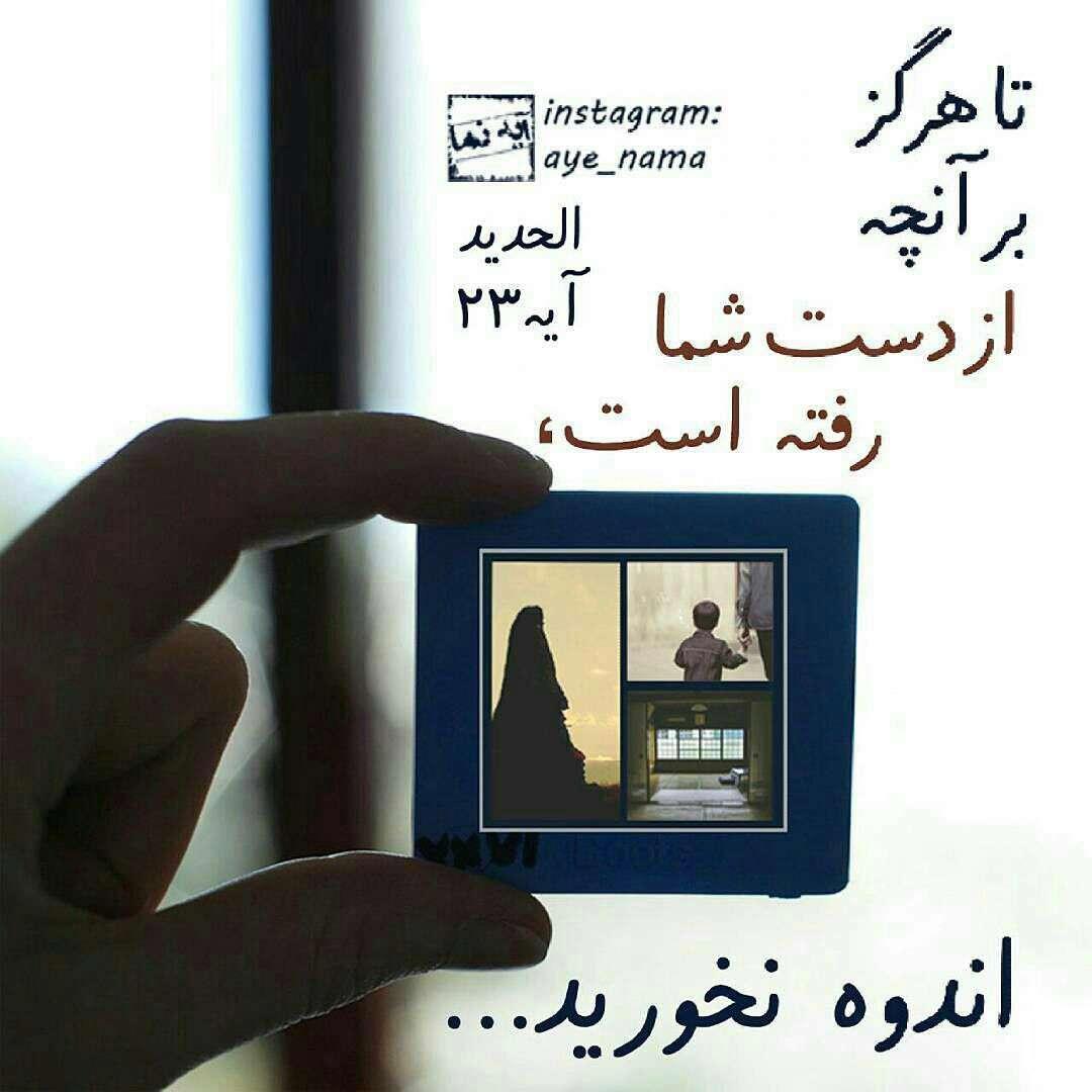 سوره الحدید،آ یه 23