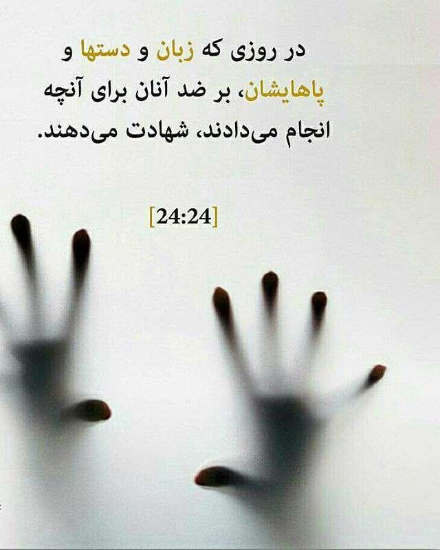 سوره النور آ یه 23