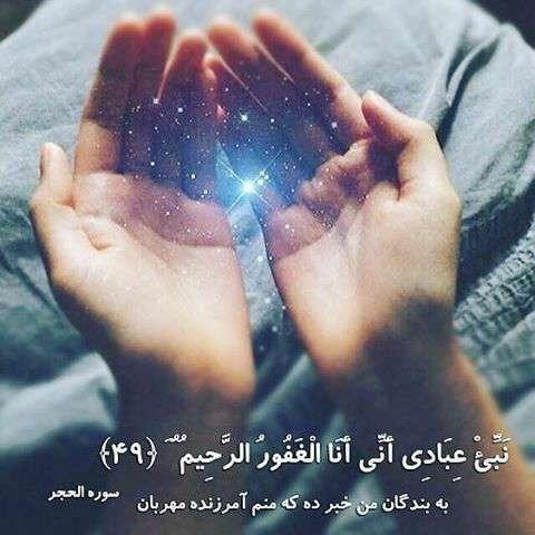 سوره الحجر آ یه 39