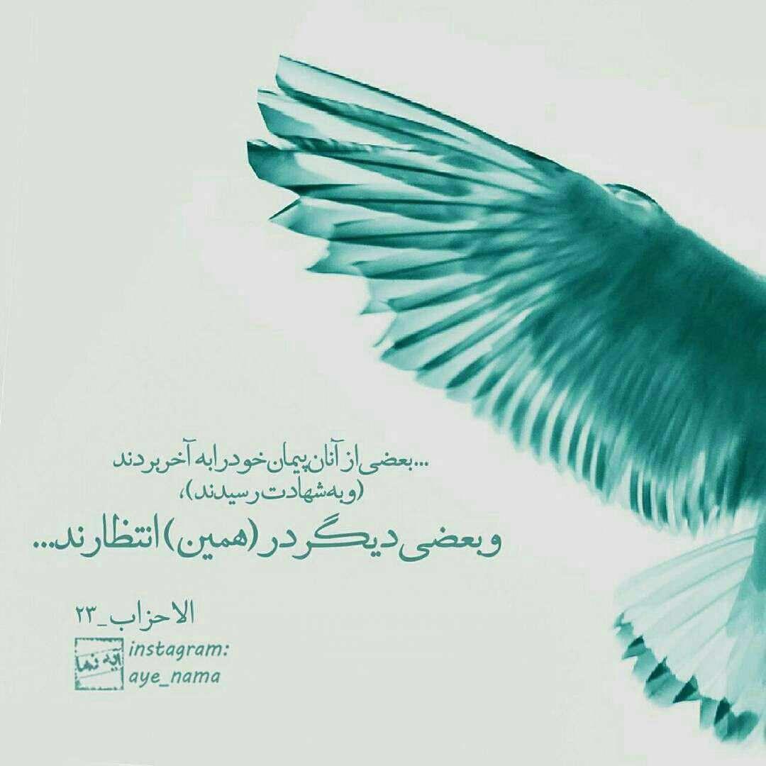 سوره الاحزاب،آ یه 22