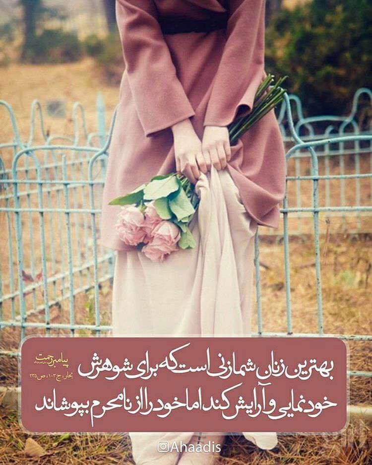 خودنمایی برای شوهر