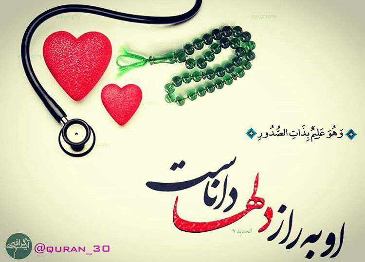 سوره الحدید آ یه 4