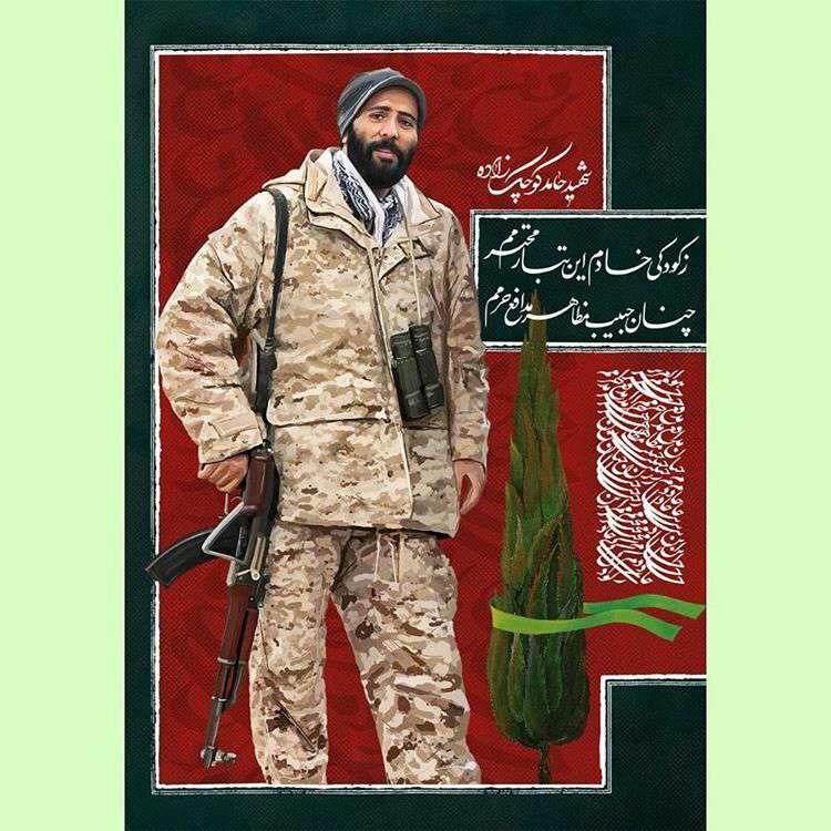 شهید حامد کوچک زاده