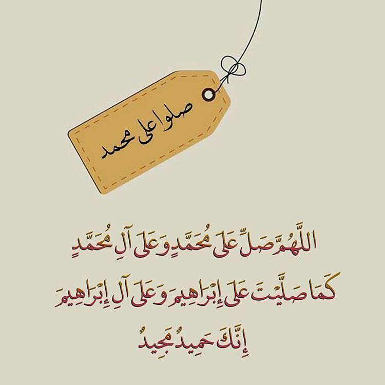 صلوا علی محمد