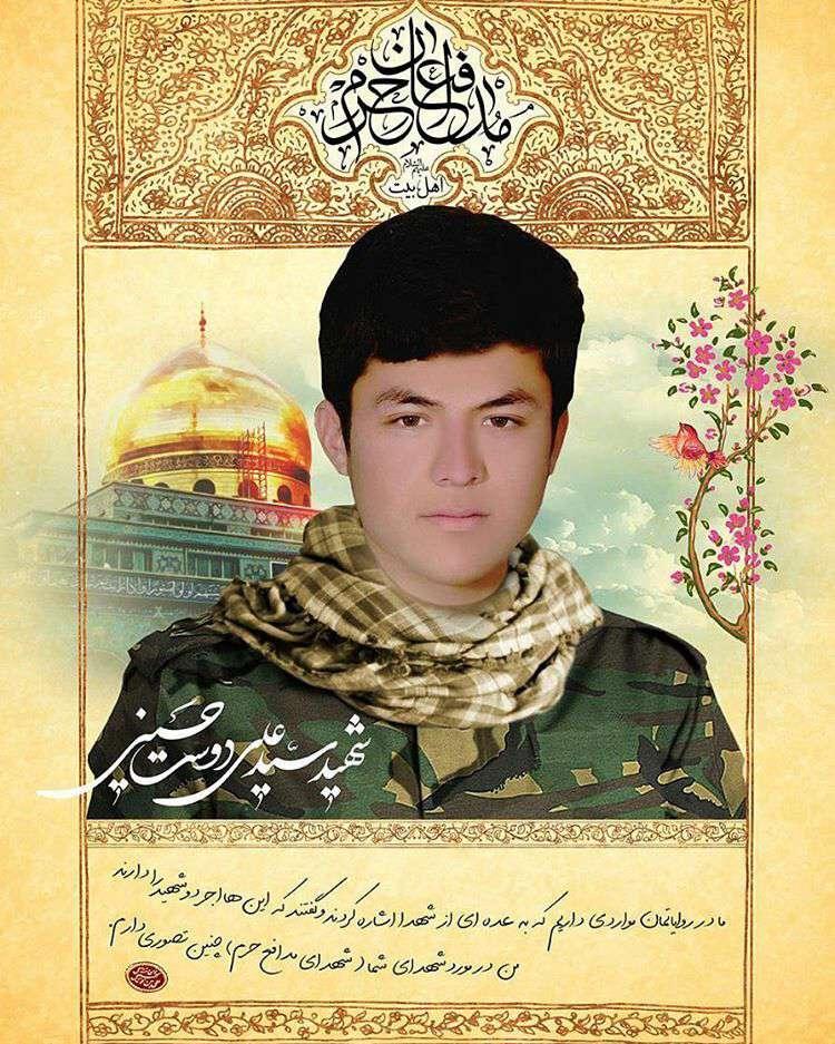 شهید سیدعلی دوست حسینی