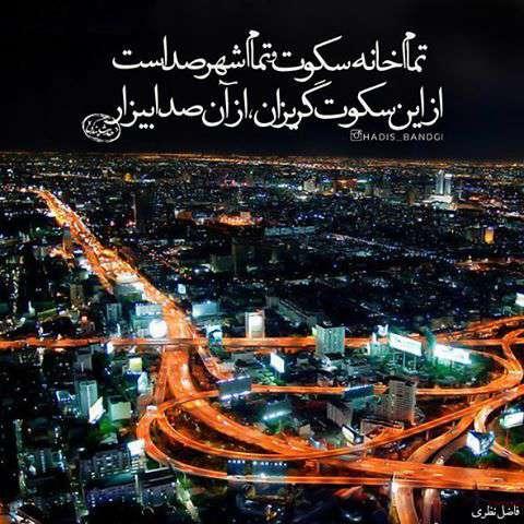 تمام خانه سکوت و تمام شهر صداست