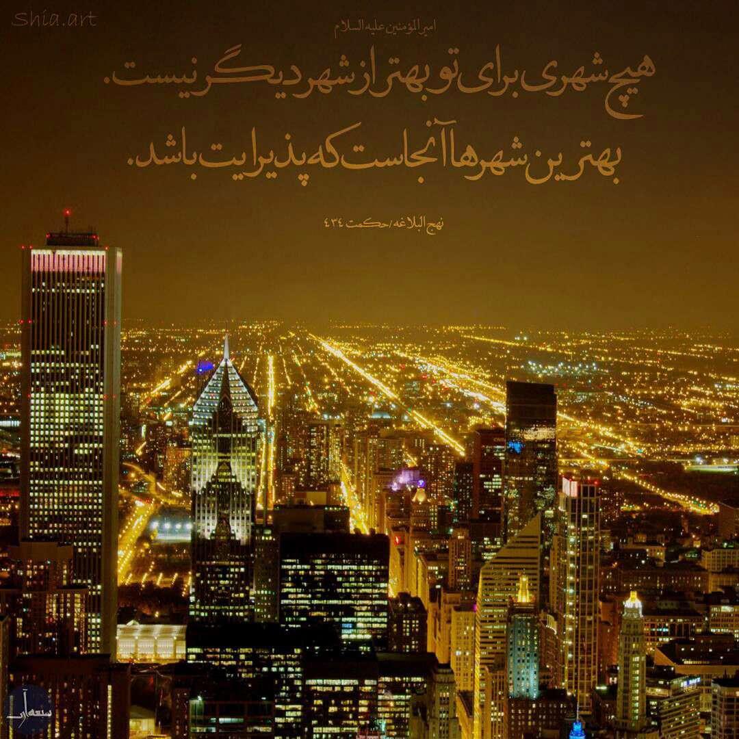 بهترین شهرها