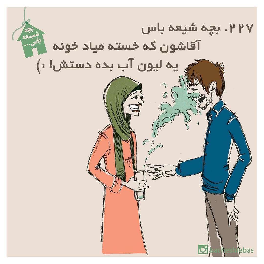 لیوان آب دادن دست همسر