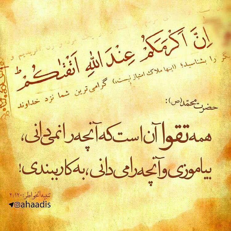 حدیثی از حضرت محمد  در مورد تقوا