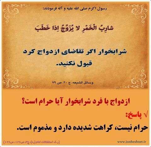 ازدواج با فرد شرابخوار آ یا حرام است؟