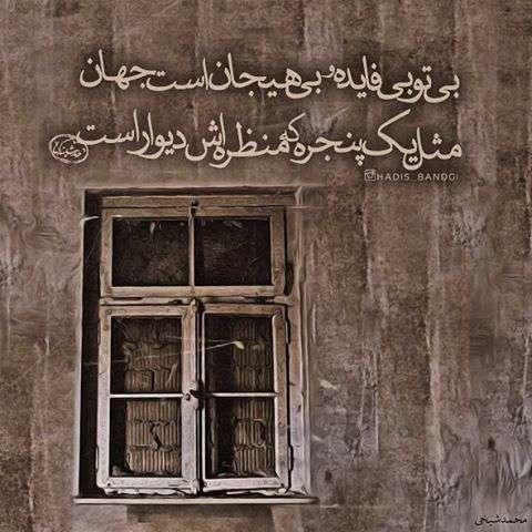 مثل یک پنجره که...