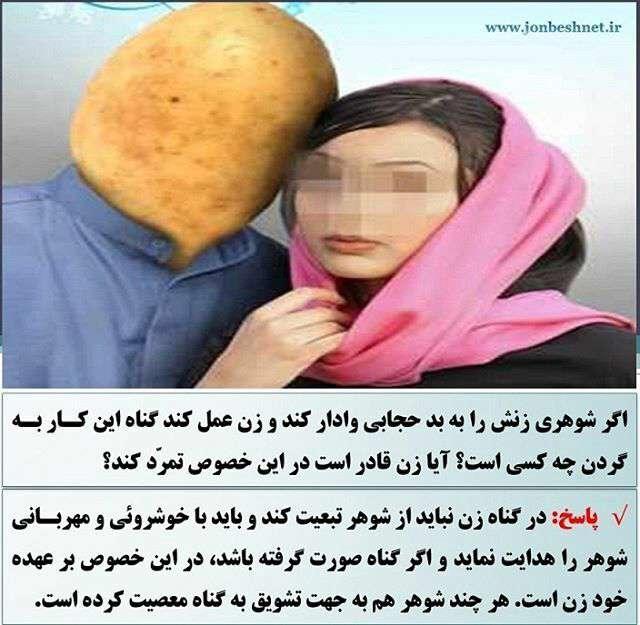 اگر شوهری زنش را به بد حجابی وادار کند حکمش چیست؟