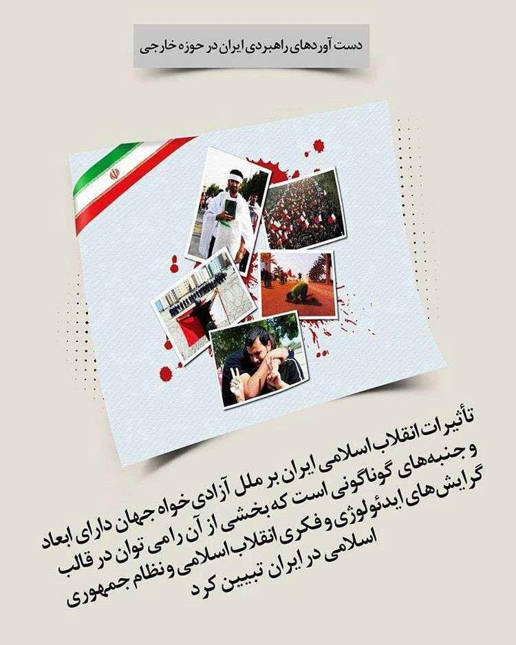 دست آ وردهای راهبردی ایران در حوزه خارجی