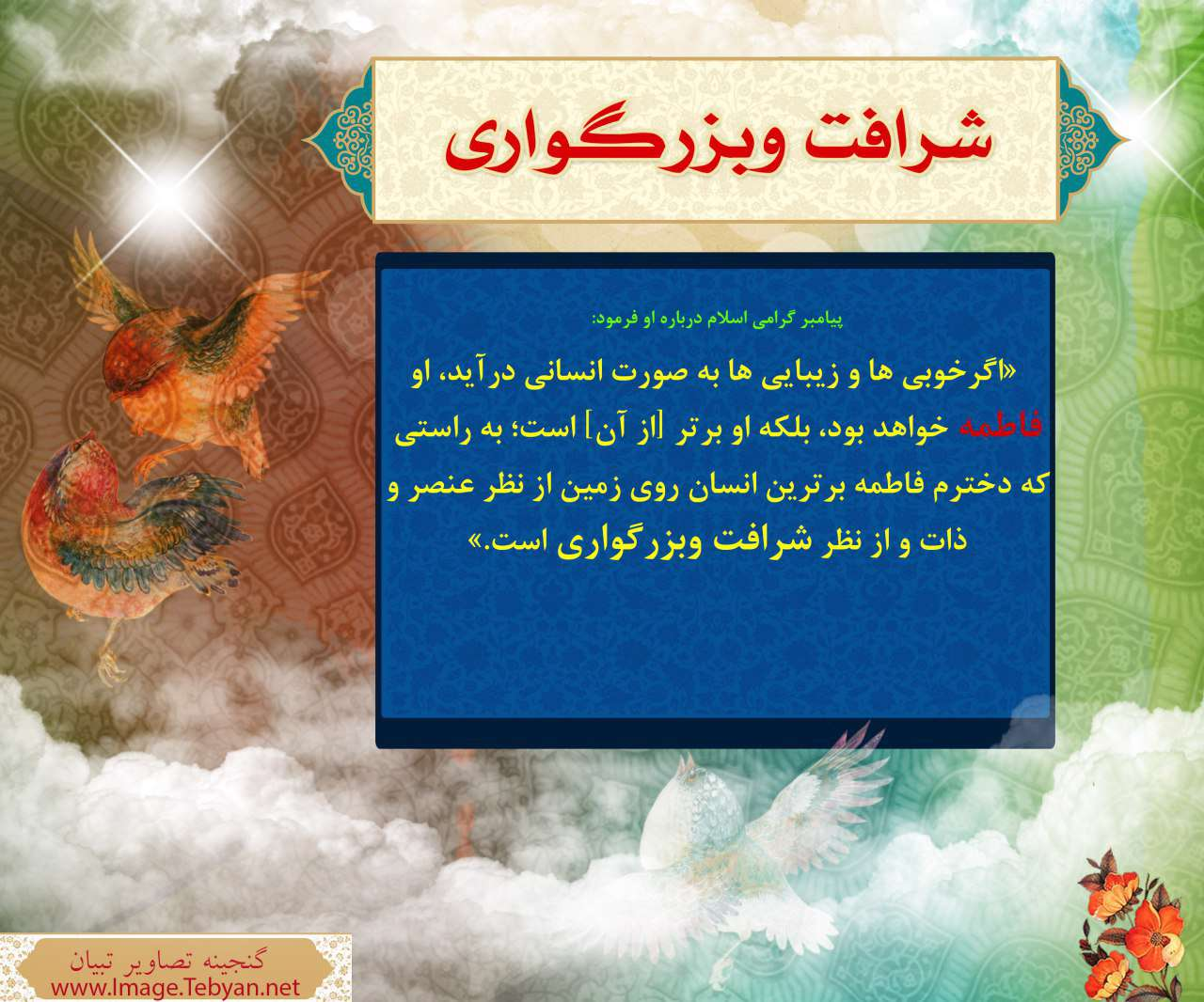 شرافت و بزرگواری حضرت زهرا  سلام الله علیها