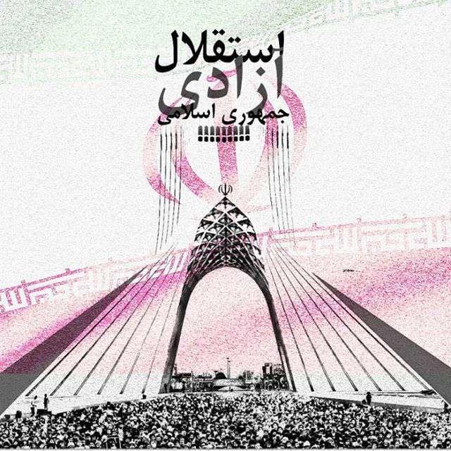 استقلال،آزادی،جمهوری اسلامی