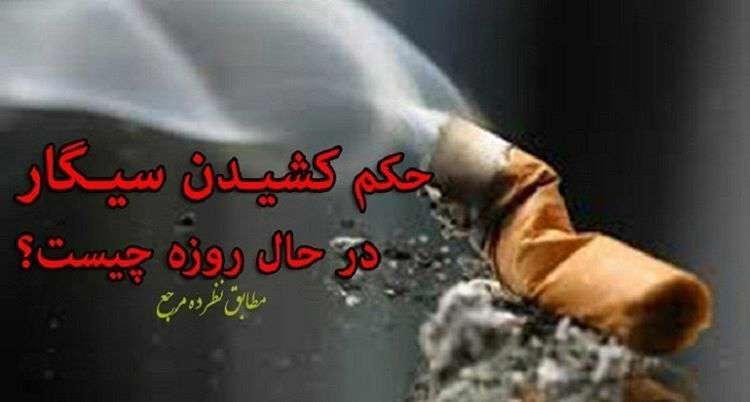 حکم کشیدن سیگار در حال روزه چیست