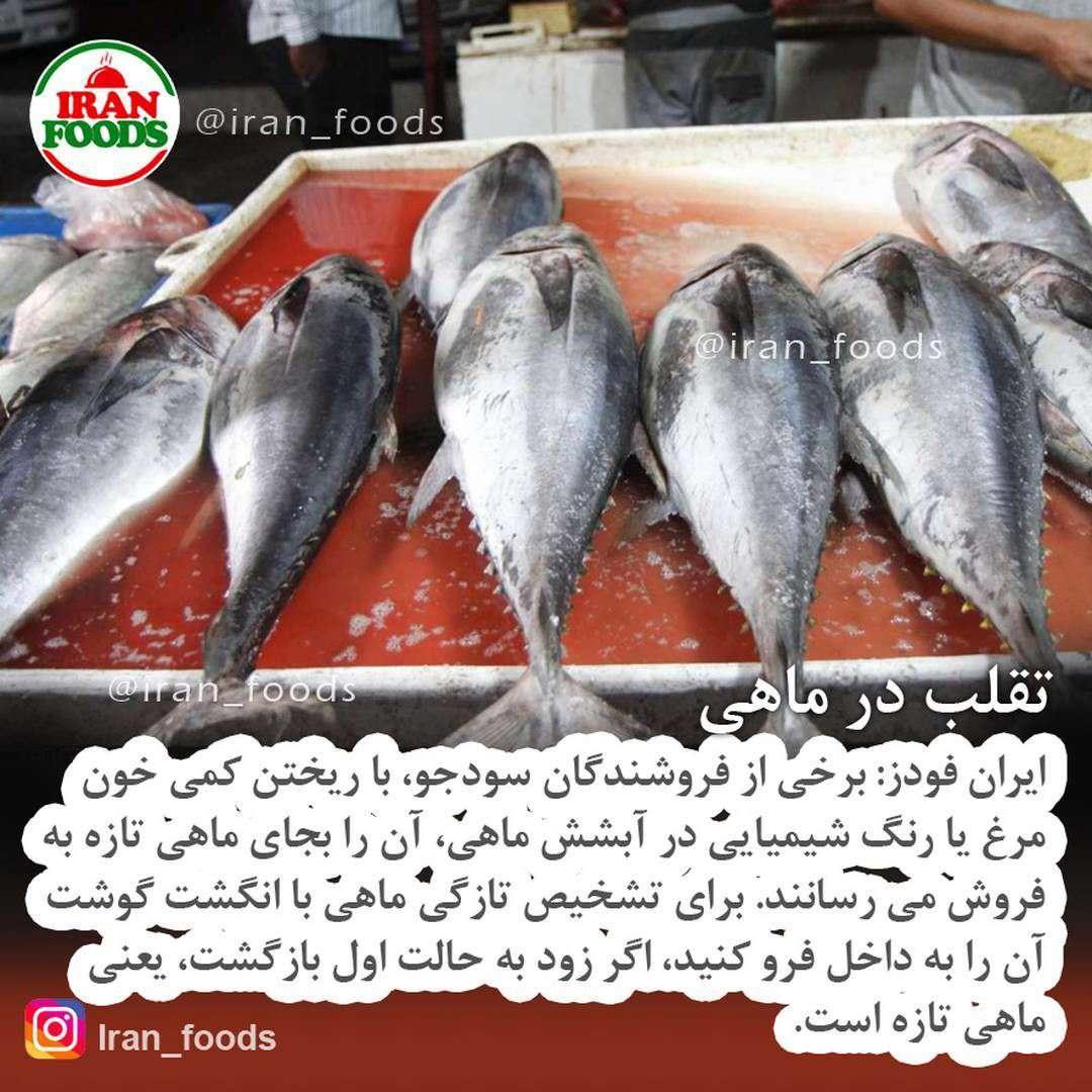 تقلب در ماهی