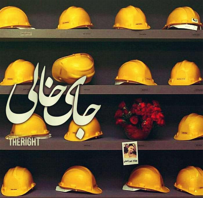 حلب باشد یا چهارراه استانبول تهران و ساختمان پلاسکو، چه فرقے مےکند وقتی «پایان مأموریت بچه حزب اللهی شهادت است ...»
