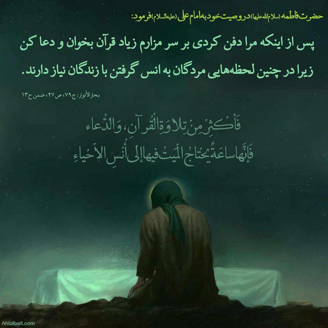 حضرت فاطمه سلام الله در وصیت به حضرت علی