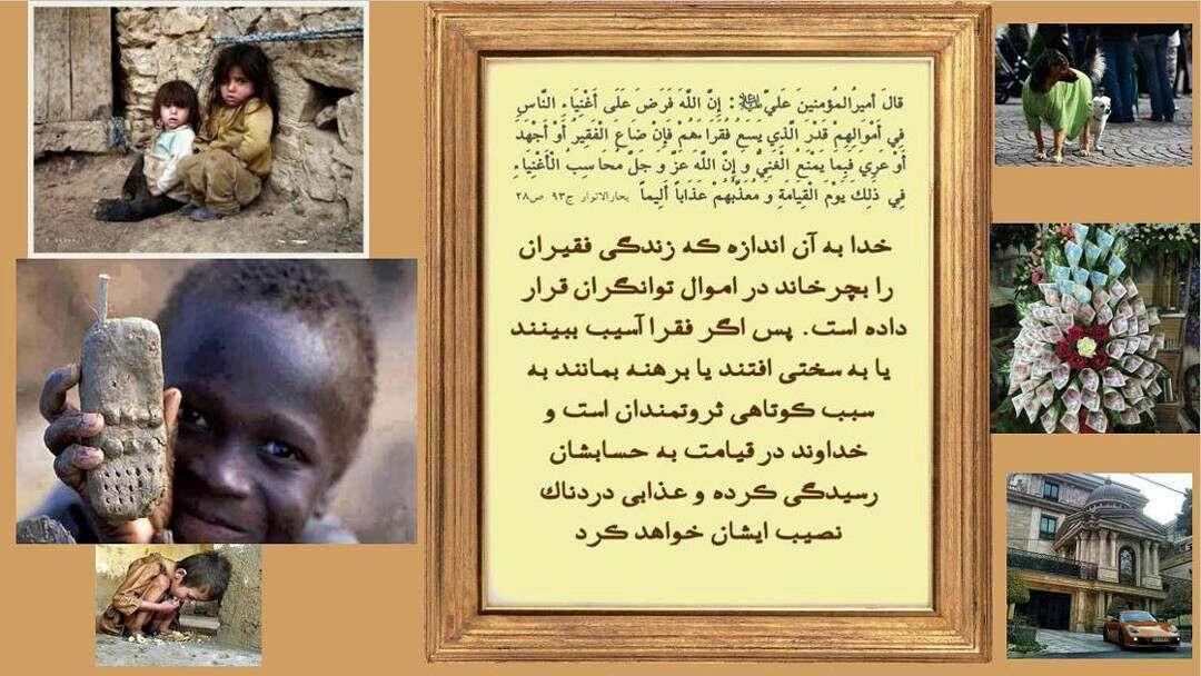 حدیثی از امام علی در مورد فقیران