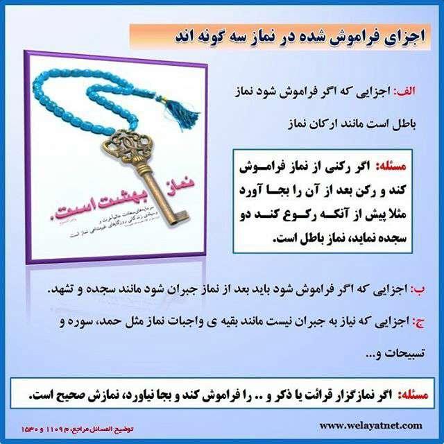 اجزای فراموش شده در نماز سه گانه