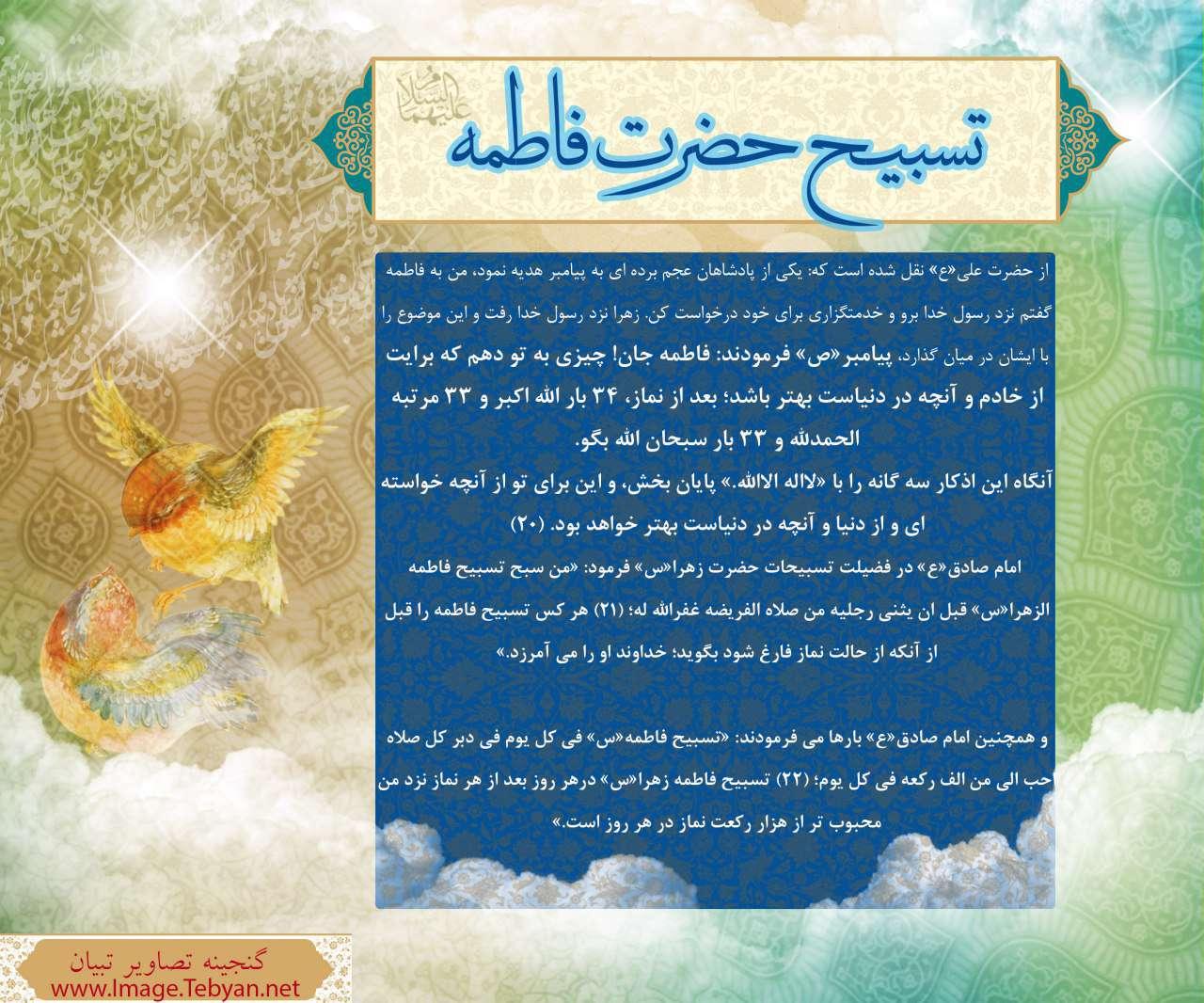 تسبیحات حضرت زهرا سلام الله علیها
