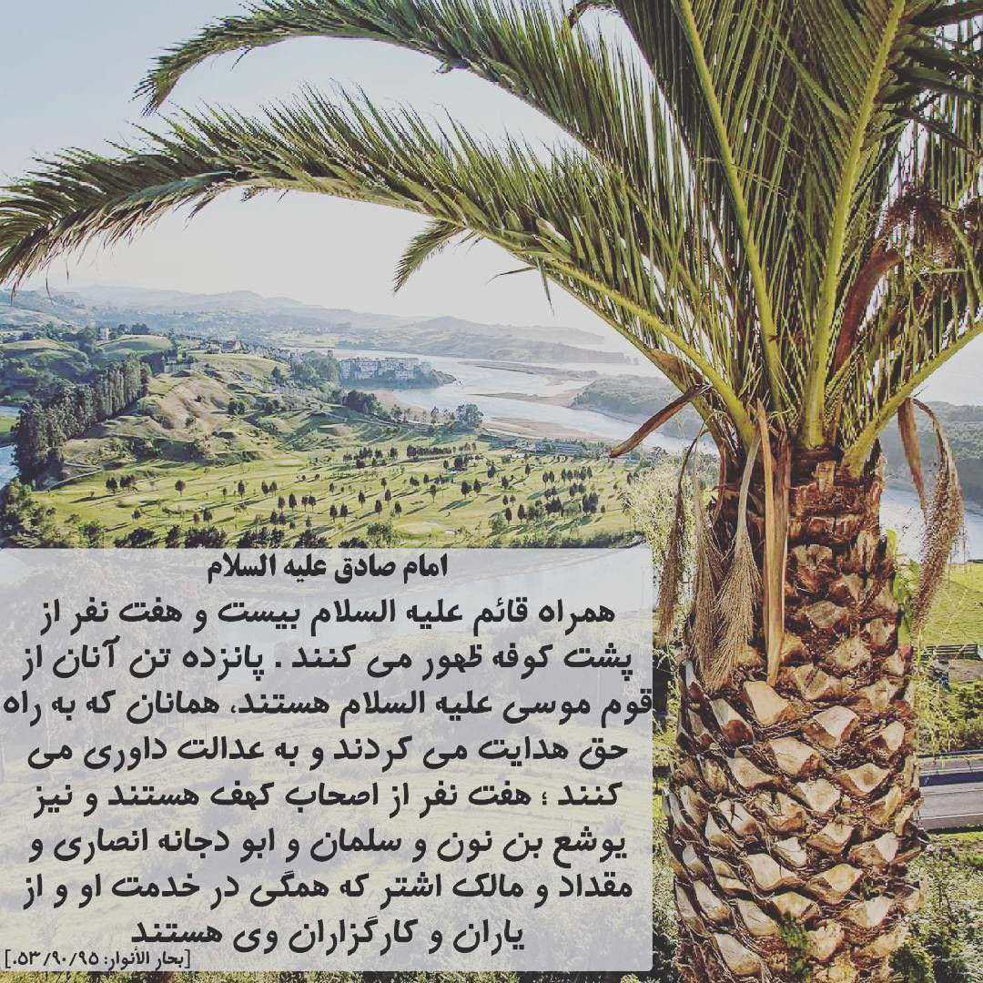 27 نفر از یاران حضرت قائم(عج)