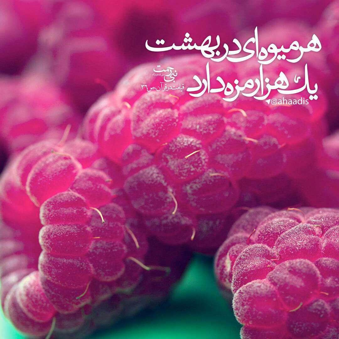 حدیثی از پیامبر اکرم در مورد میوه های بهشتی