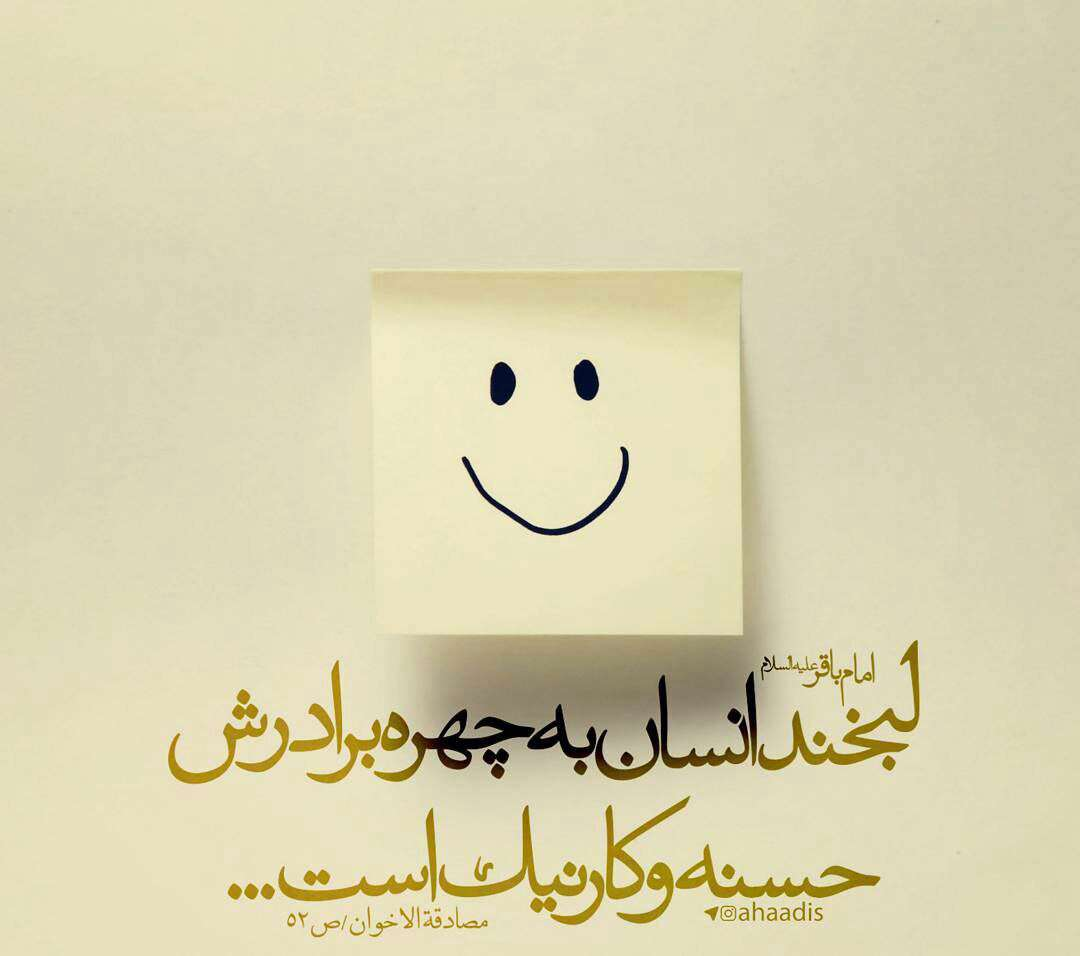 حدیثی از امام باقر در مورد لبخند