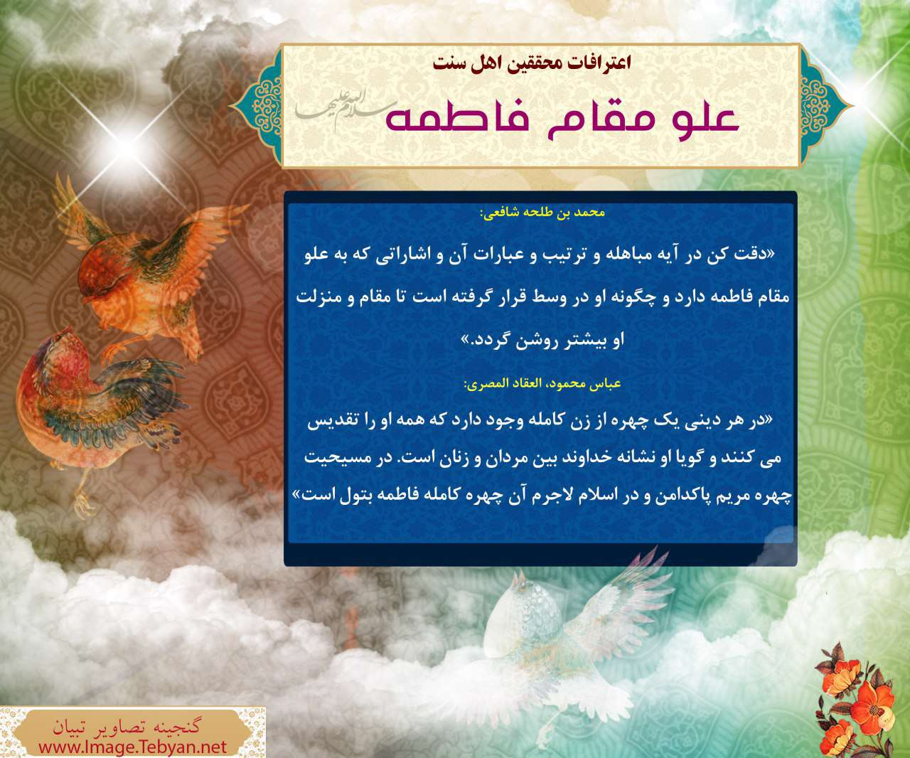 علو مقام حضرت زهرا سلام الله علیها