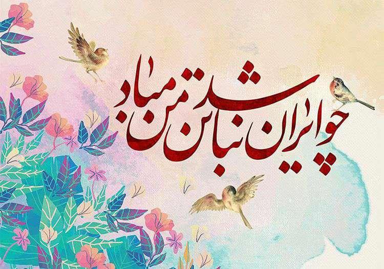 چو ایران نباشد...
