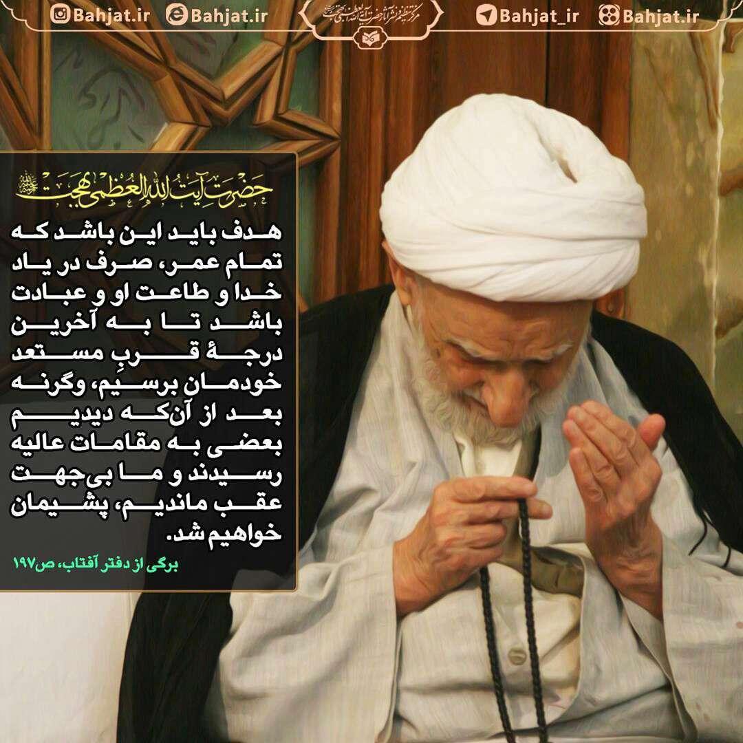 سخنی از آ یت الله بهجت در مورد عبادت کردن