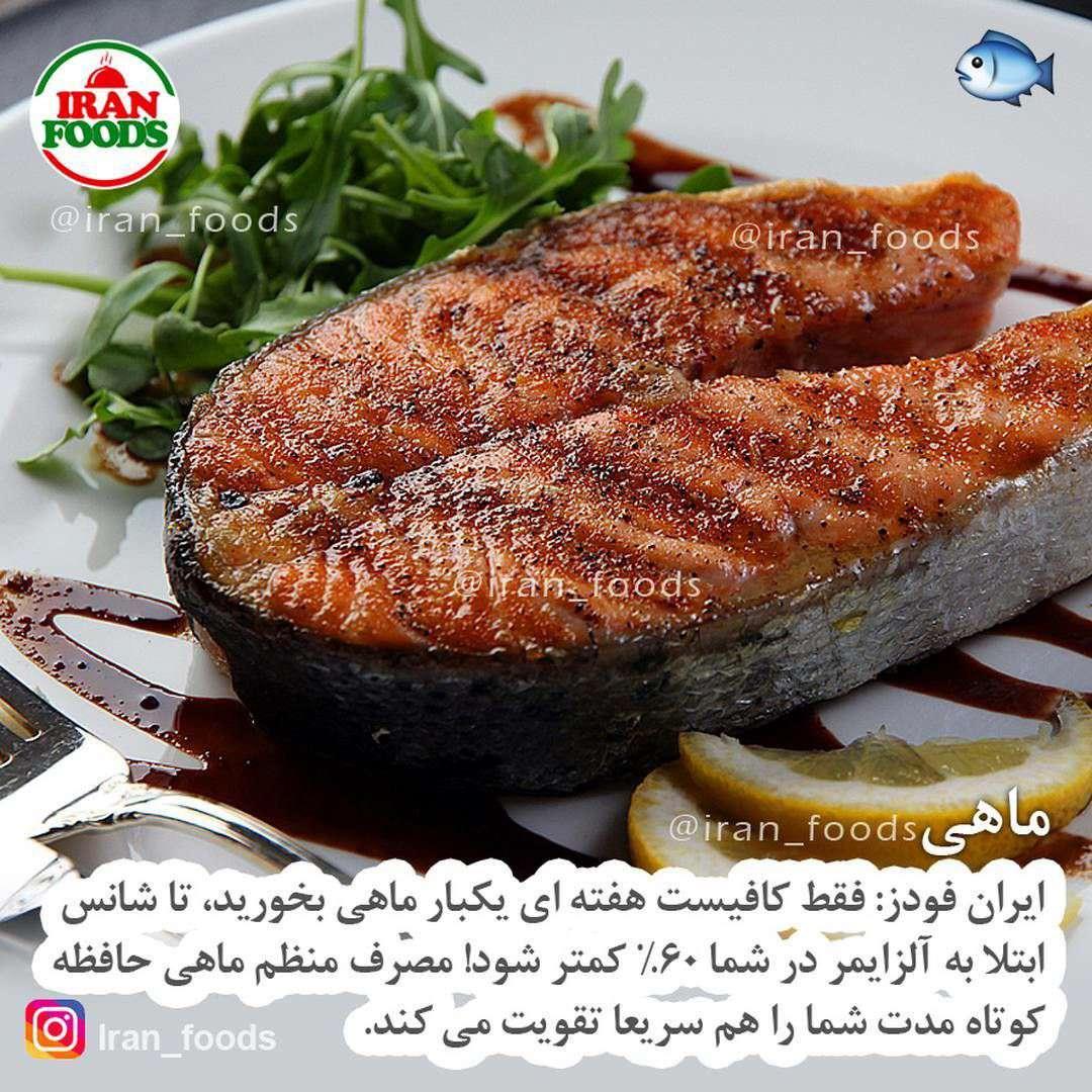 مصرف منظم ماهی