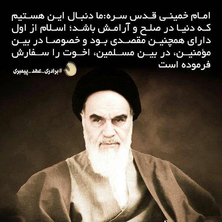 سخنی از امام خمینی در موردقدس سره