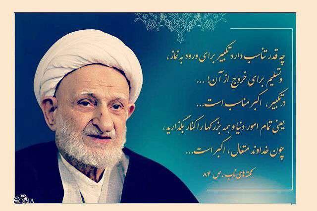 سخنی از آ یت الله بهجت در مورد نماز