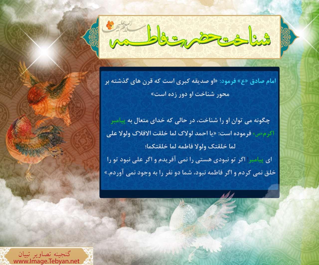 شناخت حضرت زهرا سلام الله علیها