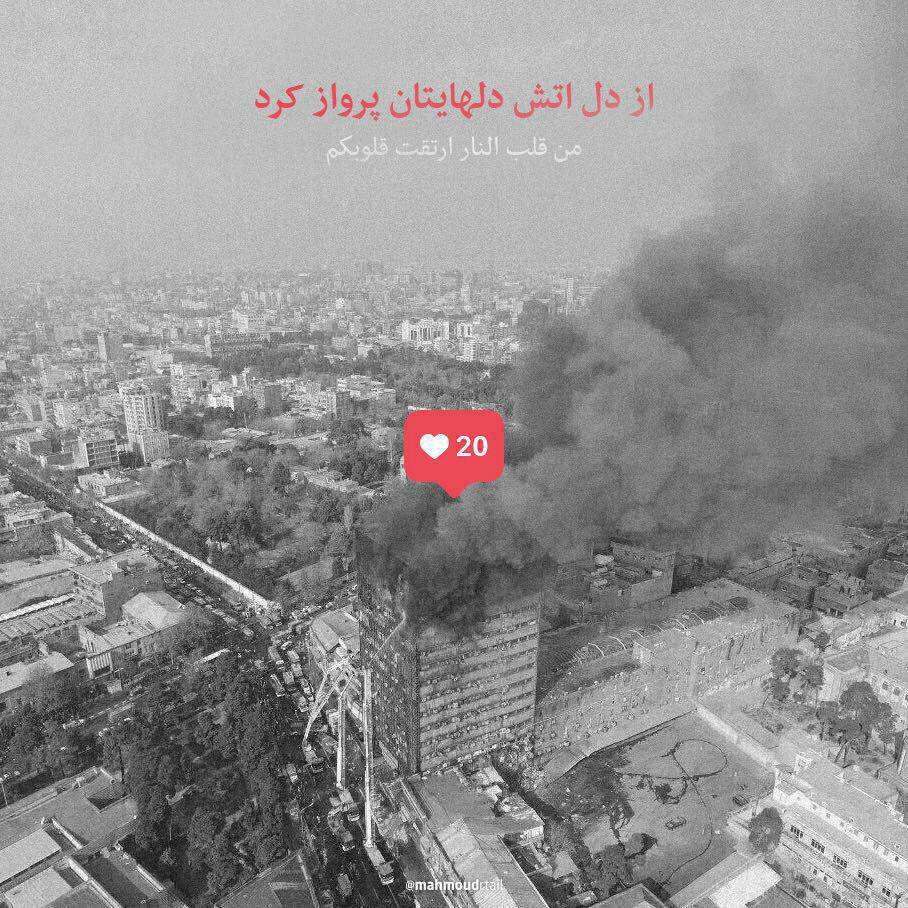 طرح گرافیکی محمد رطیل، طراح لبنانی به یاد ۲۰ شهید آتش نشان حادثه پلاسکو