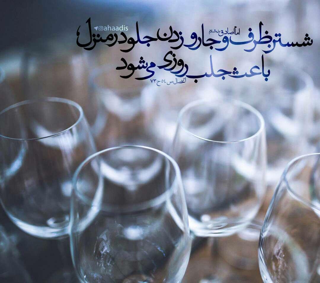 حدیثی از امام صادق درمورد شستن ظرف