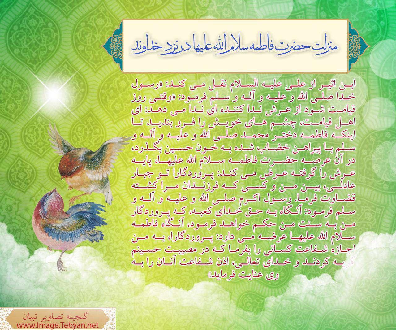 منزلت حضرت صدیقه طاهره سلام الله علیها در شفاعت
